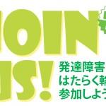 JOIN US! ピアさぽ~とサークル