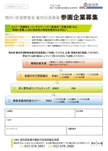 愛知県事業企業チラシ裏
