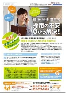 愛知県事業チラシ