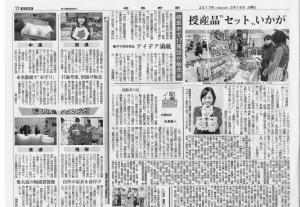 20170218岐阜新聞朝刊【福祉の森】