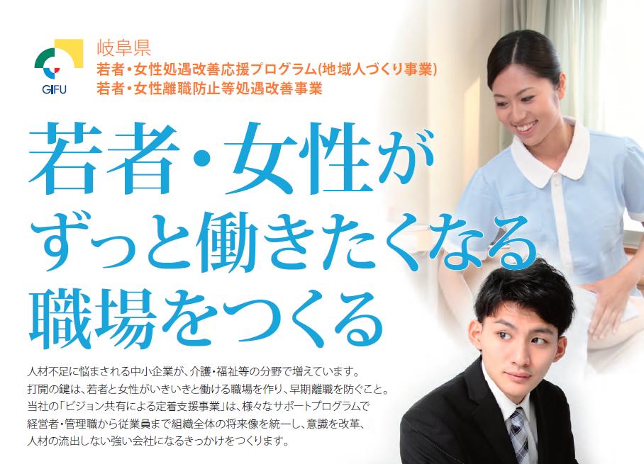 若者・女性離職防止等処遇改善事業(若者・女性処遇改善応援プログラム地域人づくり事業)
