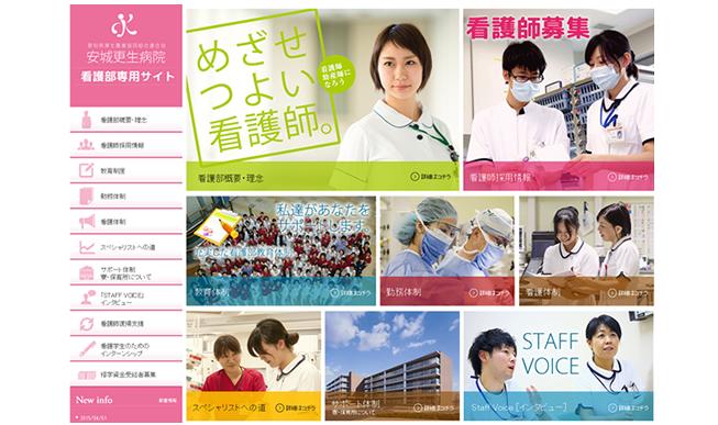 安城更生病院看護部専用サイト