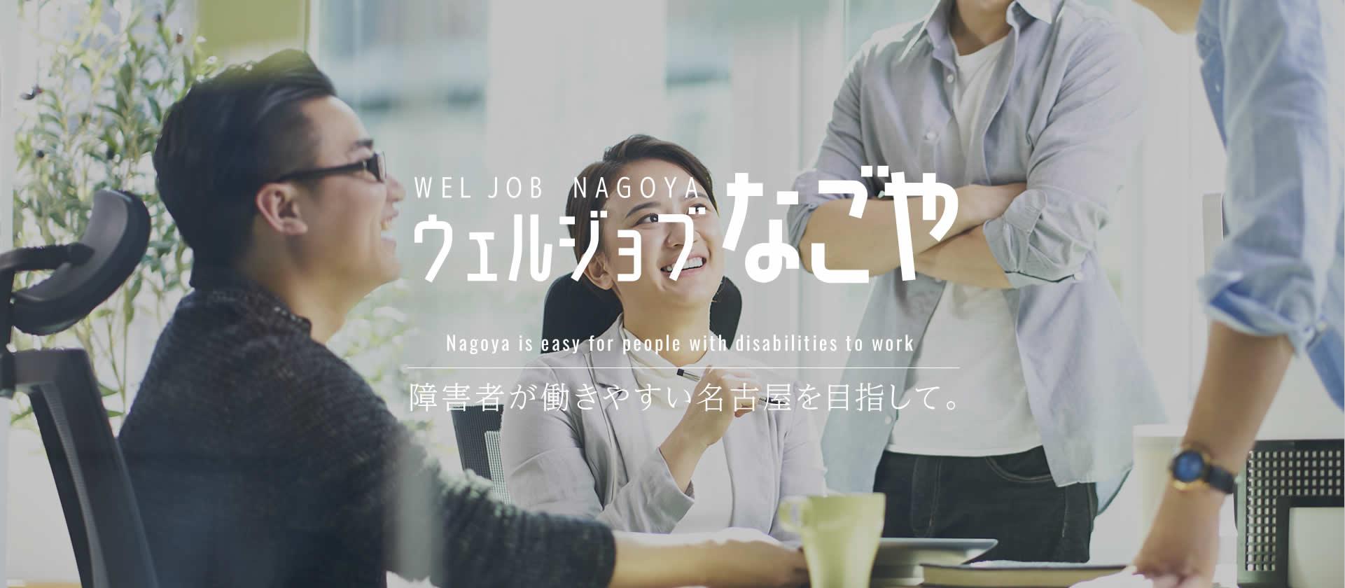 名古屋市障害者就労支援窓口「ウェルジョブなごや」